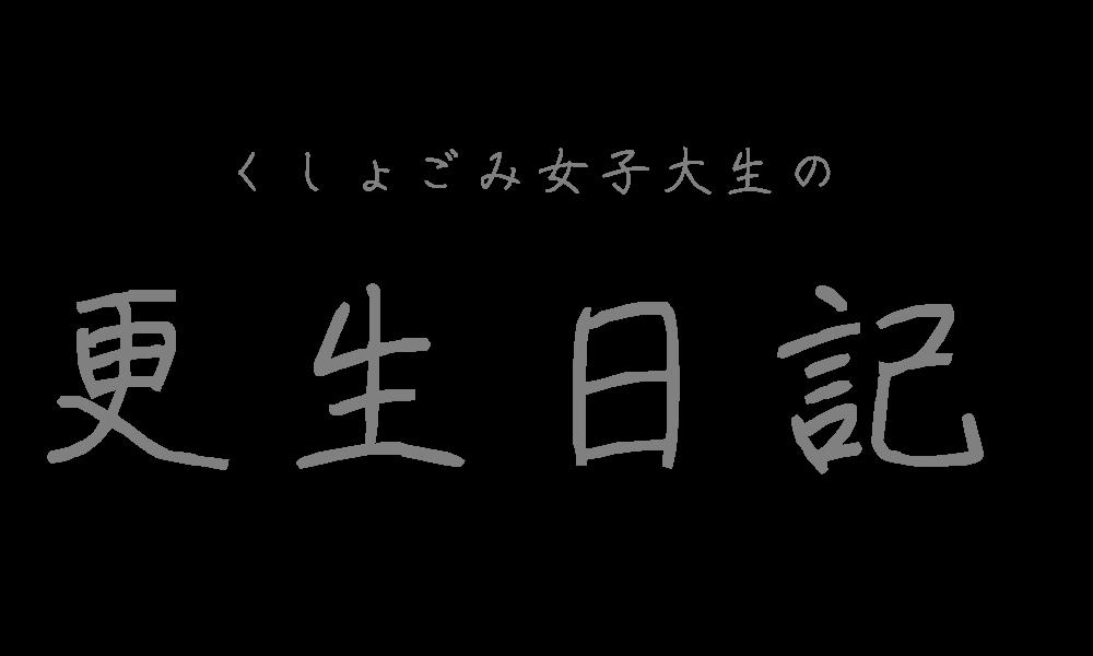 くしょごみ女子大生の更生日記
